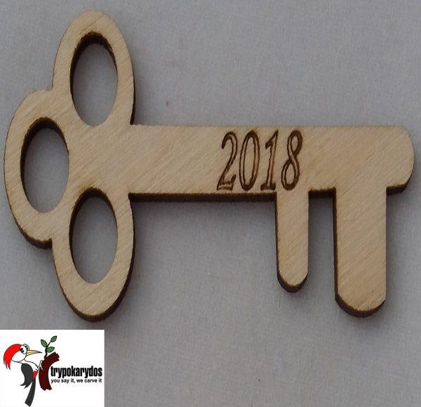 Κλειδί Γούρι (κωδ. 00069)