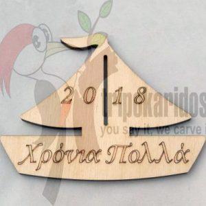 Στολίδι Χριστουγεννιάτικο Καραβάκι (κωδ. 00067)