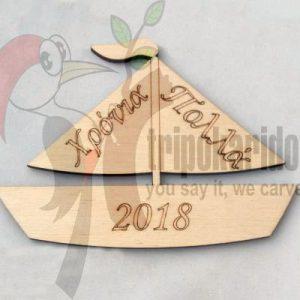 Στολίδι Χριστουγεννιάτικο Καραβάκι (κωδ. 00068)
