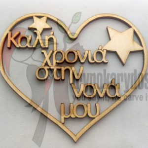 Καρδιά με Ευχή για τη Νονά (κωδ. 00199)