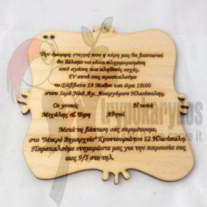 Ξύλινο προσκλητήριο (κωδ. 00254)