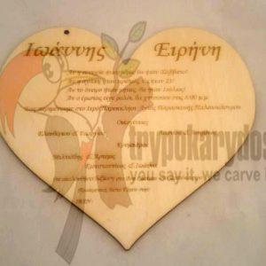 Προσκλητήριο γάμου (Κωδ. 00325)