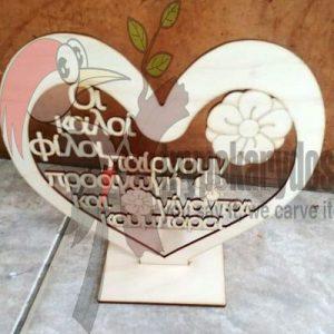 Stand καρδιά για κουμπάρους (Κωδ. 00378)
