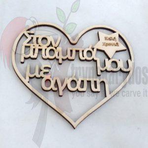 Καρδιά με ευχή για τον μπαμπά (Κωδ. 00503)