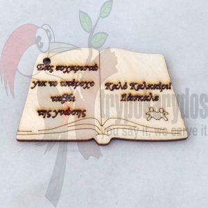 Βιβλίο για τον δάσκαλο (Κωδ. 00647)