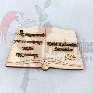 Βιβλίο για την δασκάλα (Κωδ. 00648)