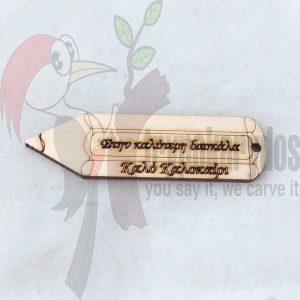 Μολύβι για την δασκάλα (Κωδ. 00649)