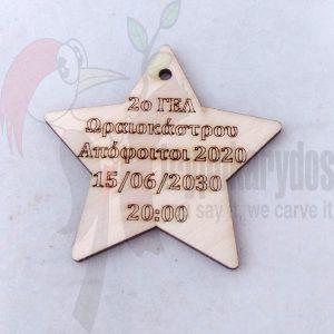 Αναμνηστικό αστέρι σχολικής χρονιάς (Κωδ. 00667)