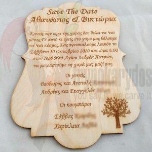 Προσκλητήριο δέντρο ζωής (Κωδ. 00676)