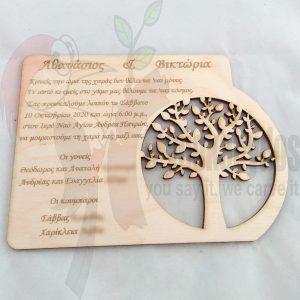 Προσκλητήριο δέντρο ζωής (Κωδ. 00675)