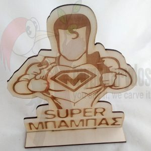 Super μπαμπάς (Κωδ. 00677)