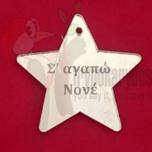 Αστέρι plexiglass (Κωδ. 00752)
