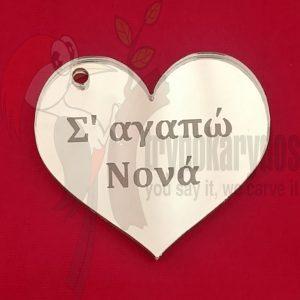 Καρδούλα Σ 'αγαπώ Νονά (Κωδ. 00756)