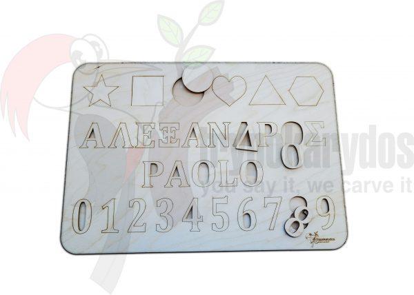Παζλ Μέθοδος Montessori (Μοντεσσόρι) (Κωδ. 00839)