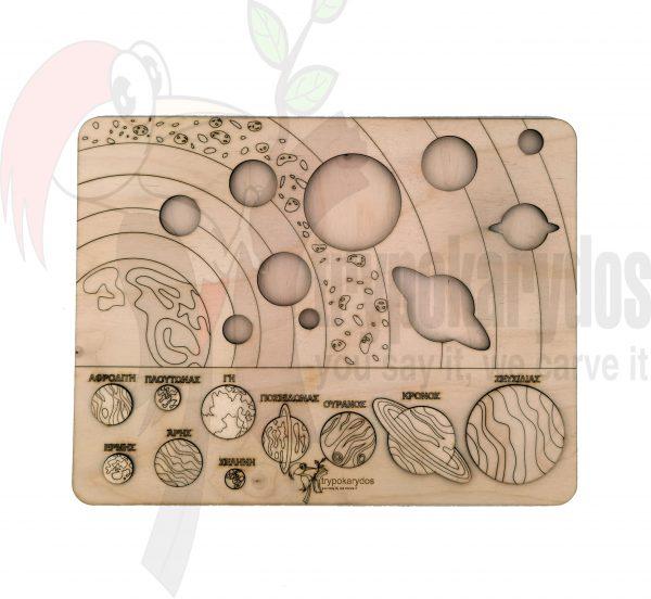 Παζλ Πλανήτες μέθοδος Montessori (Μοντεσσόρι) (Κωδ. 00854)